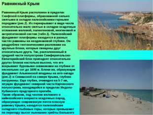 Равнинный Крым Равнинный Крым расположен в пределах Скифской платформы, обра