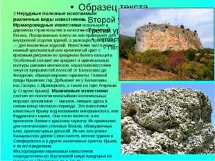 2 Нерудные полезные ископаемые: различные виды известняков. Мраморовидные из