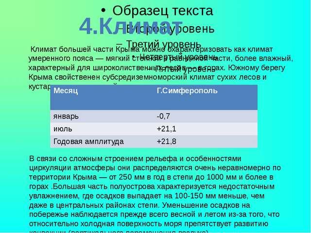 4.Климат Климат большей части Крыма можно охарактеризовать как климат умерен...