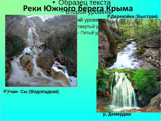Р.Учан- Сы (Водопадная) Р.Дерекойка (Быстрая) р. Демерджи р. Демерджи