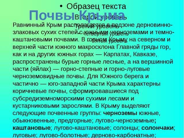 Почвы Крыма Равнинный Крым располагается в подзоне дерновинно-злаковых сухих...