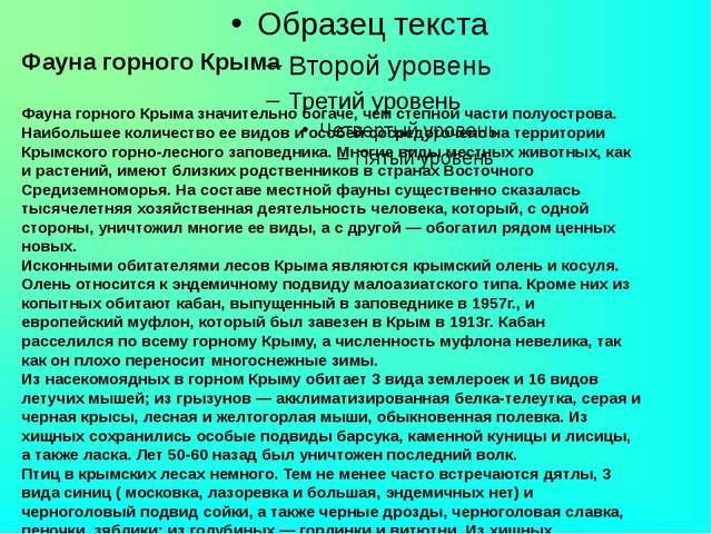 Фауна горного Крыма Фауна горного Крыма значительно богаче, чем степной част...