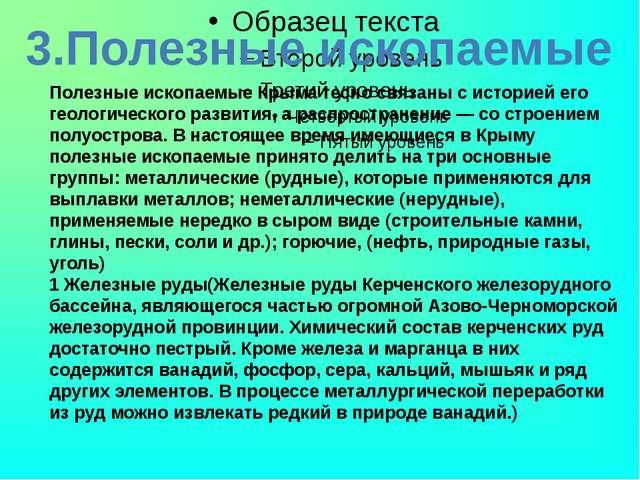 3.Полезные ископаемые Полезные ископаемые Крыма тесно связаны с историей его...