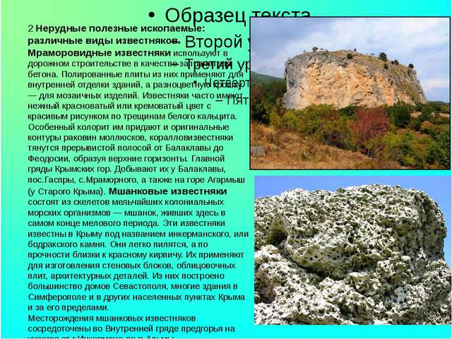 2 Нерудные полезные ископаемые: различные виды известняков. Мраморовидные из...
