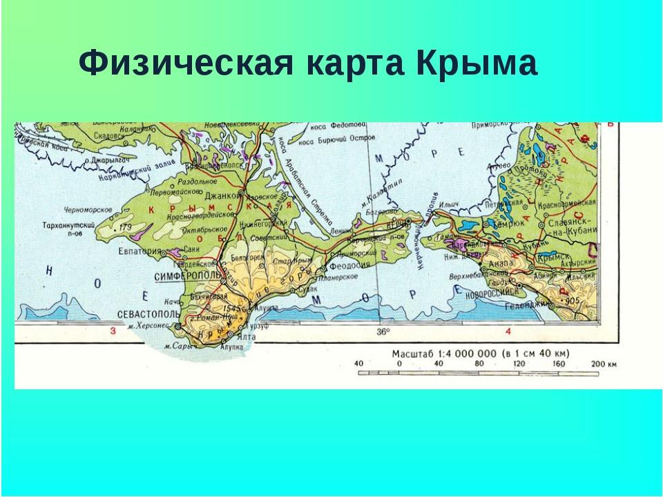 Физическая карта Крыма