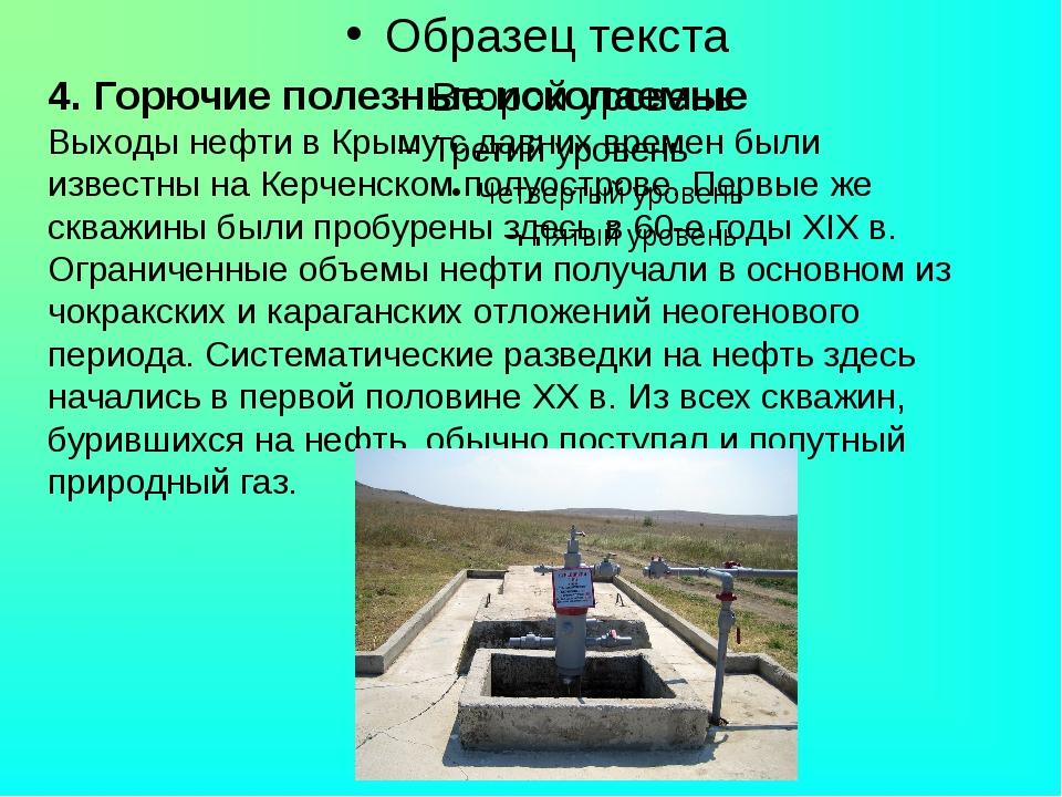 4. Горючие полезные ископаемые Выходы нефти в Крыму с давних времен были изв...