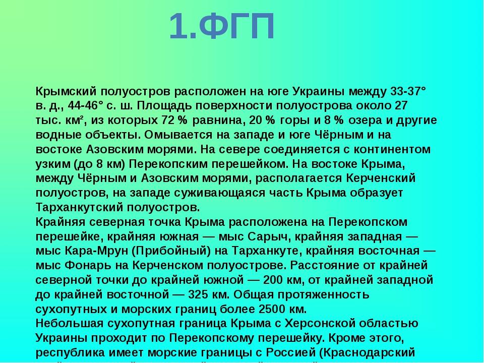 Крымский полуостров расположен на юге Украины между 33-37° в. д., 44-46° с....