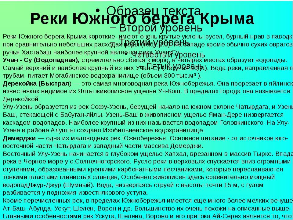Реки Южного берега Крыма Реки Южного берега Крыма короткие, имеют очень крут...