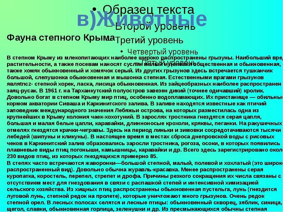 в)Животные Фауна степного Крыма В степном Крыму из млекопитающих наиболее ши...