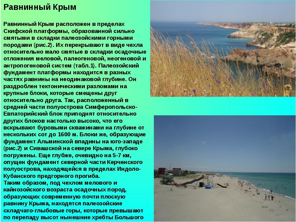 Равнинный Крым Равнинный Крым расположен в пределах Скифской платформы, обра...