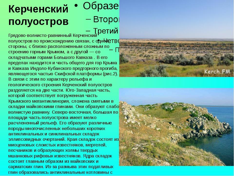 Керченский полуостров Грядово-волнисто-равнинный Керченский полуостров по пр...