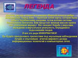 ЛЕГЕНДА Дорогие друзья, сегодня нас ожидает Морской поход в дебри информатики