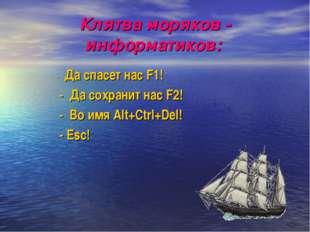 Клятва моряков - информатиков: - Да спасет нас F1! - Да сохранит нас F2! - Во