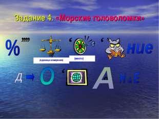 Задание 4. «Морские головоломки»