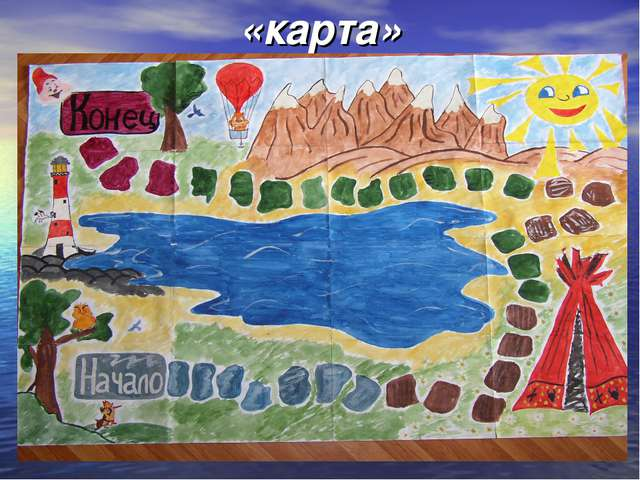 «карта»