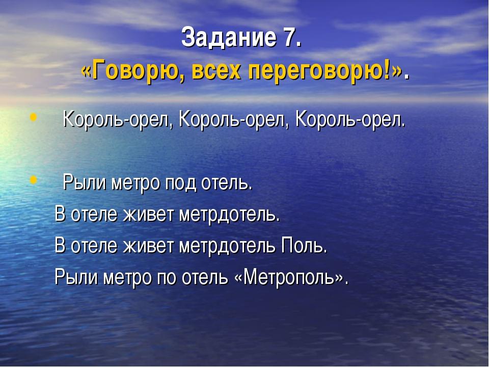 Задание 7. «Говорю, всех переговорю!». Король-орел, Король-орел, Король-орел....