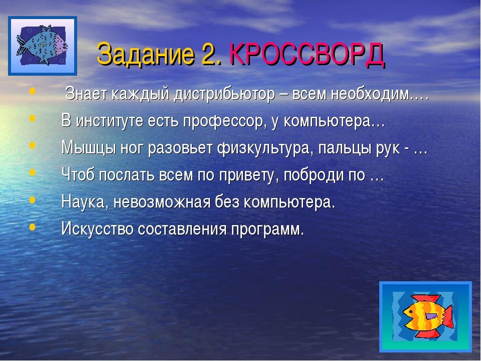Задание 2. КРОССВОРД Знает каждый дистрибьютор – всем необходим…. В институте...