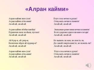 «Алран кайми»