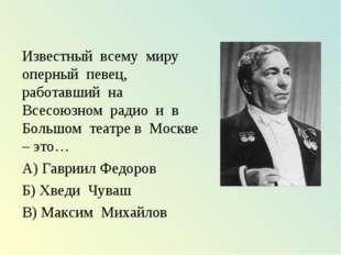 Известный всему миру оперный певец, работавший на Всесоюзном радио и в Больш