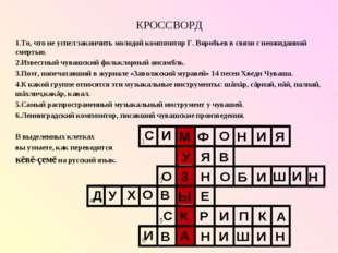 КРОССВОРД 1.То, что не успел закончить молодой композитор Г. Воробьев в связи