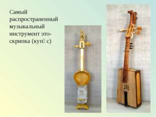 Самый распространенный музыкальный инструмент это-скрипка (купӑс)