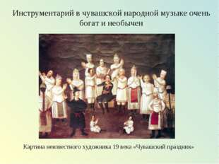 Инструментарий в чувашской народной музыке очень богат и необычен Картина неи