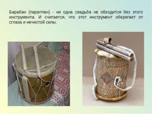 Барабан (параппан) - ни одна свадьба не обходится без этого инструмента. И сч