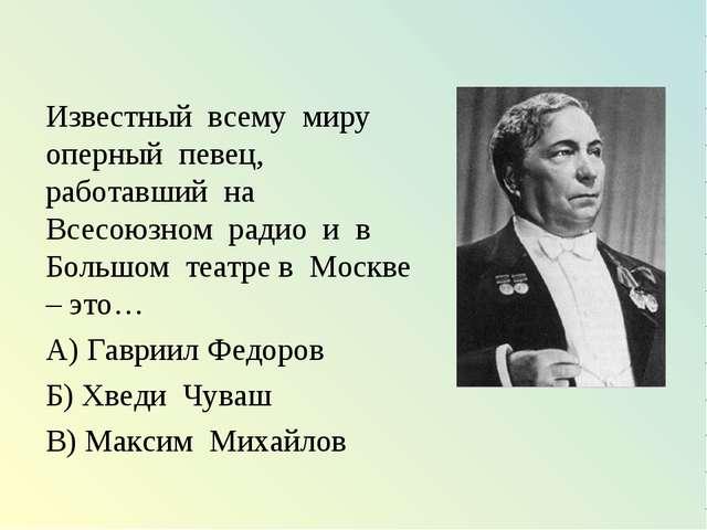 Известный всему миру оперный певец, работавший на Всесоюзном радио и в Больш...