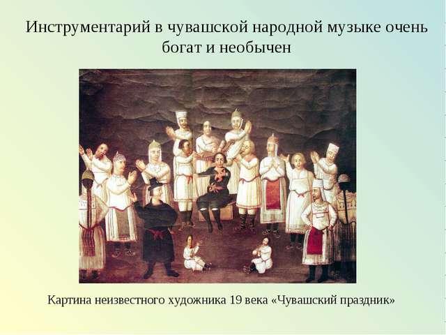 Инструментарий в чувашской народной музыке очень богат и необычен Картина неи...
