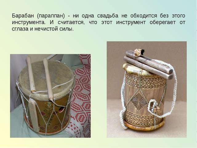 Барабан (параппан) - ни одна свадьба не обходится без этого инструмента. И сч...