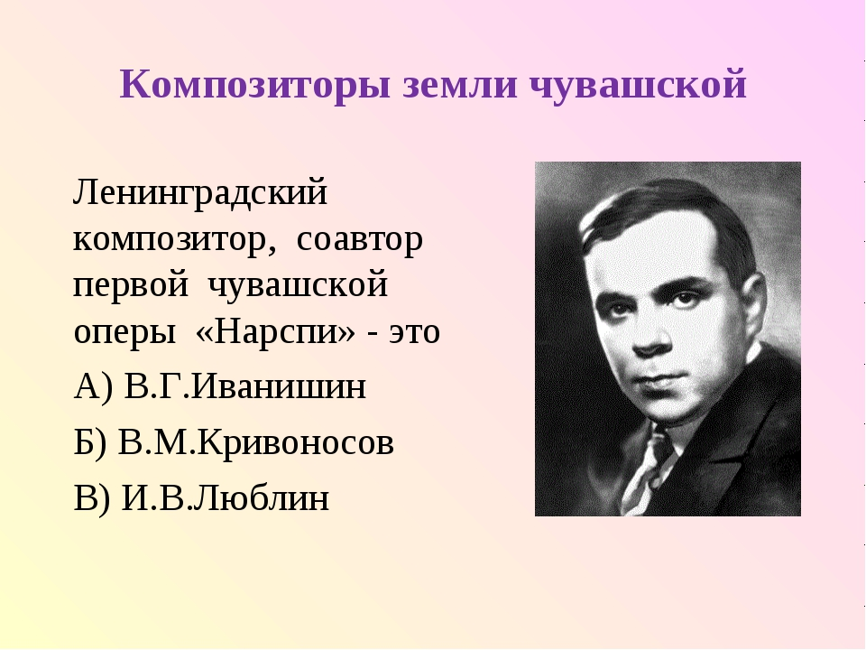 Композиторы земли чувашской Ленинградский композитор, соавтор первой чувашско...