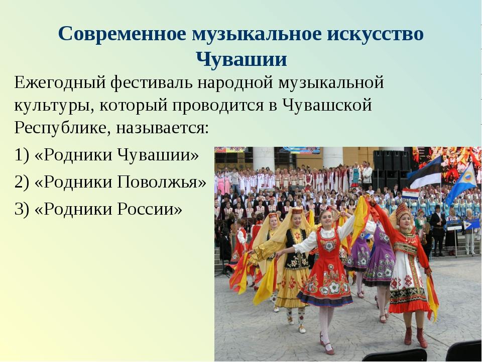 Современное музыкальное искусство Чувашии Ежегодный фестиваль народной музыка...