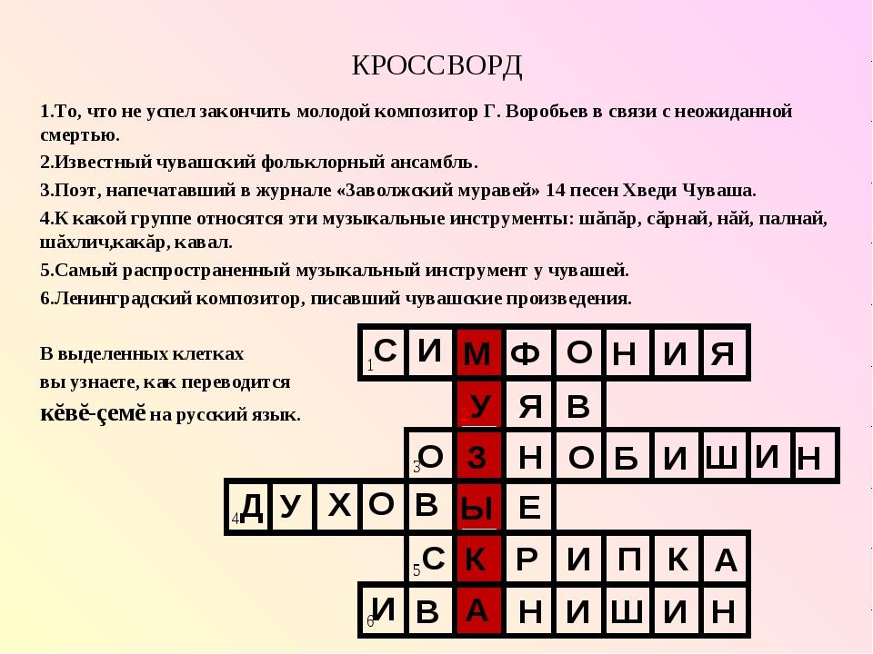 КРОССВОРД 1.То, что не успел закончить молодой композитор Г. Воробьев в связи...