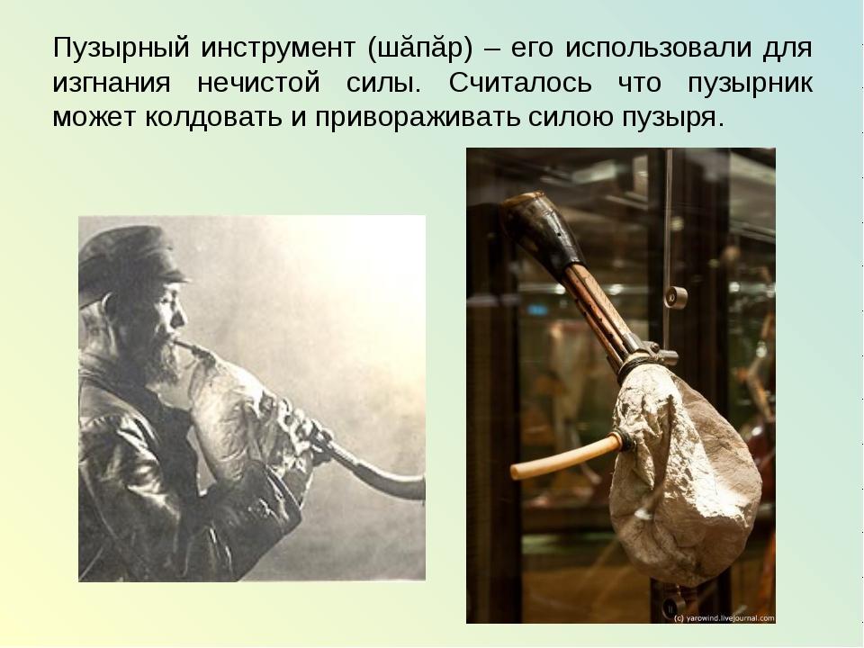 Пузырный инструмент (шăпăр) – его использовали для изгнания нечистой силы. Сч...