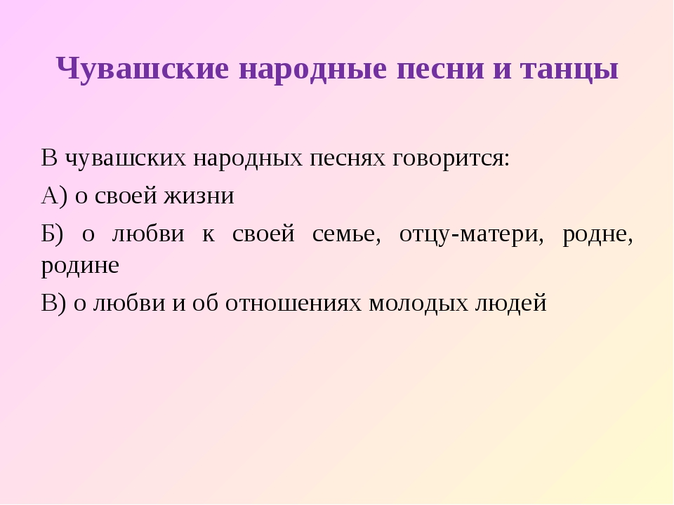 Чувашские народные песни и танцы В чувашских народных песнях говорится: А) о...