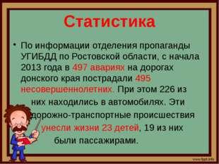 Статистика По информации отделения пропаганды УГИБДД по Ростовской области, с
