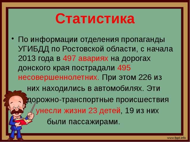 Статистика По информации отделения пропаганды УГИБДД по Ростовской области, с...