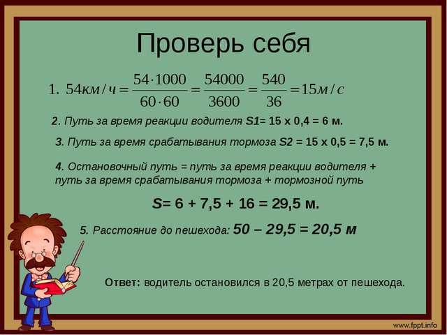 Проверь себя 2. Путь за время реакции водителя S1= 15 х 0,4 = 6 м. 3. Путь за...