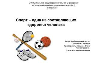 Спорт – одна из составляющих здоровья человека Автор: Курбондурдиев Артур, уч
