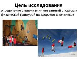 Цель исследования определение степени влияния занятий спортом и физической ку