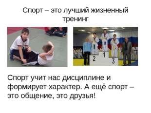 Спорт – это лучший жизненный тренинг Спорт учит нас дисциплине и формирует ха