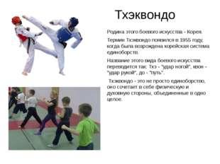 Тхэквондо Родина этого боевого искусства - Корея. Термин Тхэквондо появился в
