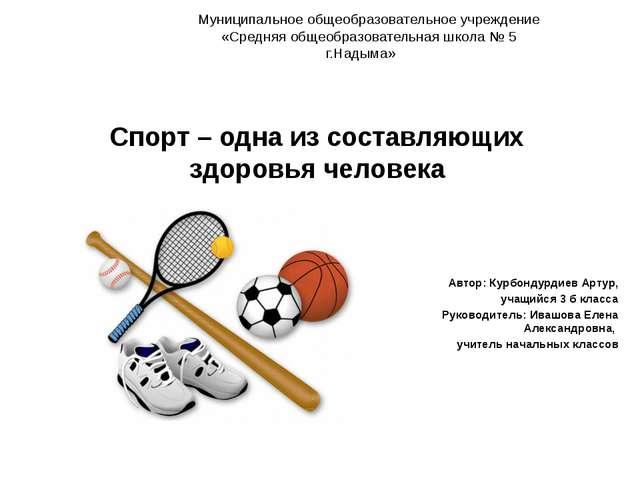 Спорт – одна из составляющих здоровья человека Автор: Курбондурдиев Артур, уч...