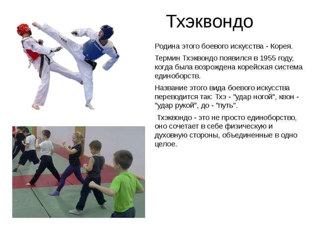 Тхэквондо Родина этого боевого искусства - Корея. Термин Тхэквондо появился в...
