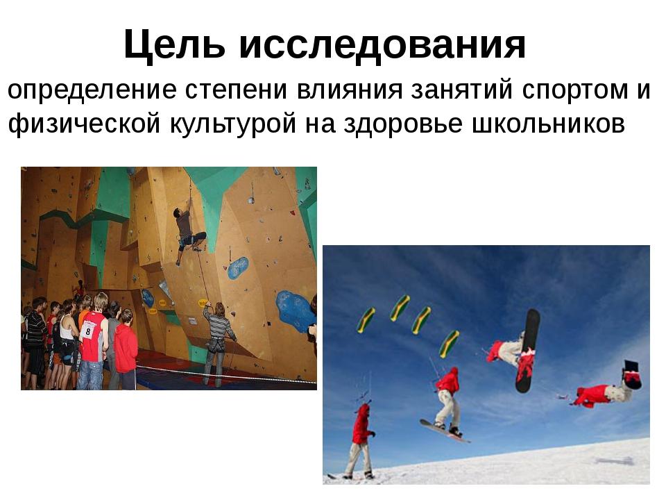 Цель исследования определение степени влияния занятий спортом и физической ку...