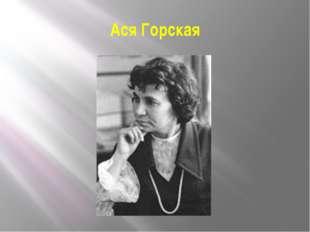 Ася Горская