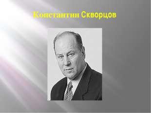 Константин Скворцов