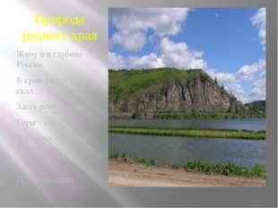 Природа родного края Живу я в глубине России, В краю озер и рудных скал. Здес