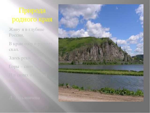 Природа родного края Живу я в глубине России, В краю озер и рудных скал. Здес...