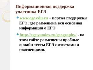 Информационная поддержка участника ЕГЭ www.ege.edu.ru – портал поддержки ЕГЭ,